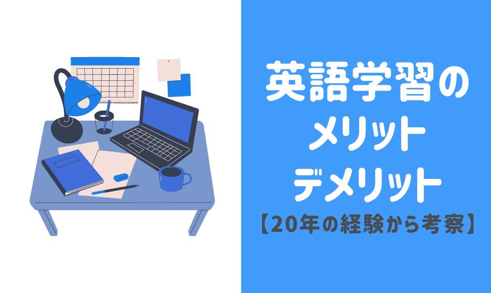 英語学習のメリットとデメリット【20年の経験から考察】