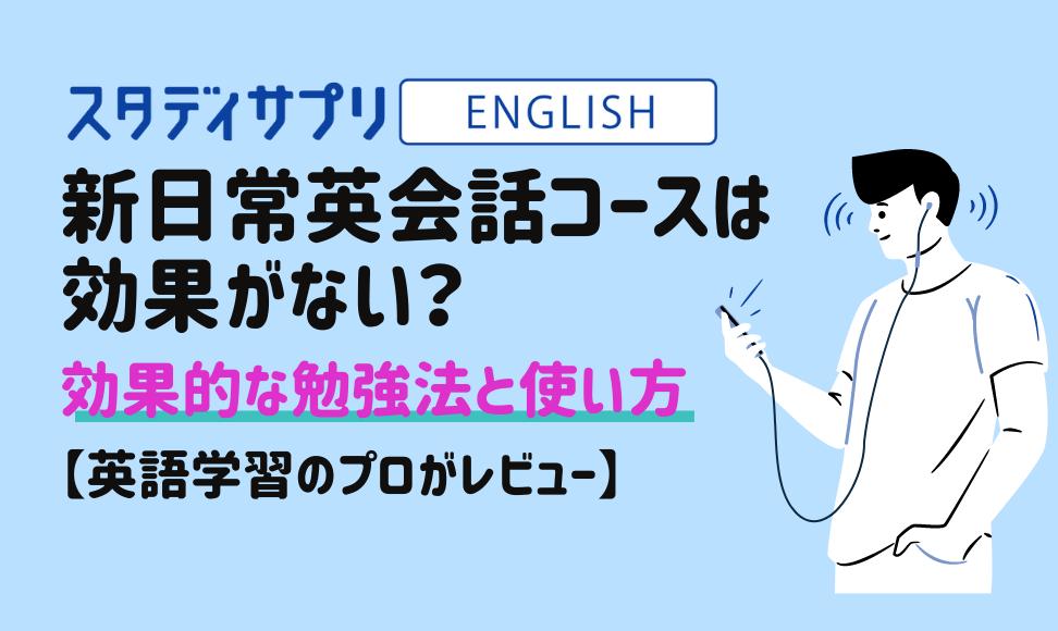 スタディサプリ新日常英会話コースは効果がない?効果的な勉強法と使い方【英語学習のプロがレビュー】